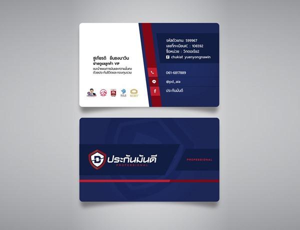 พิมพ์นามบัตร รับพิมพ์นามบัตร ผลิตนามบัตร